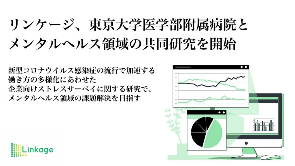東京大学医学部附属病院とメンタルヘルス領域の共同研究を開始