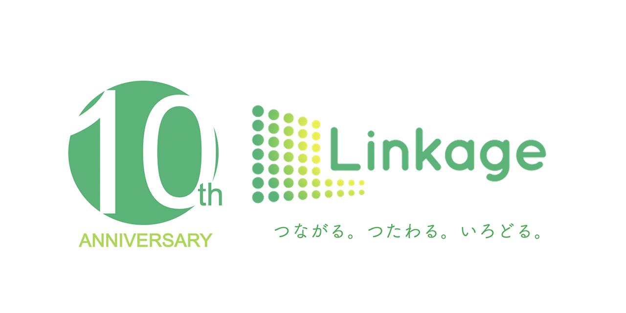 リンケージ設立10周年ロゴ