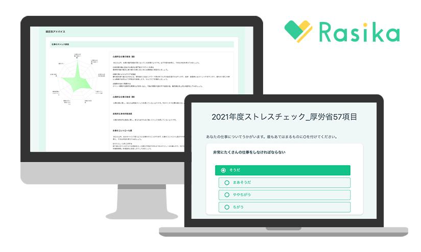 Rasikaサービスイメージ