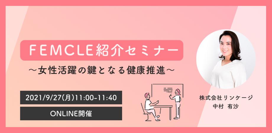 FEMCLE紹介セミナー
